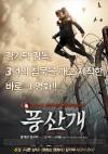 0-Poongsan-2011-Movie-Poster.jpg