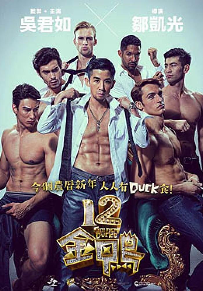 12 zlatnih patki  12金鸭