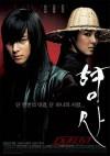duelist_film_poster.jpg
