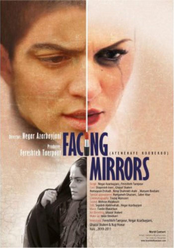 Ispred ogledala آینه های روبرو