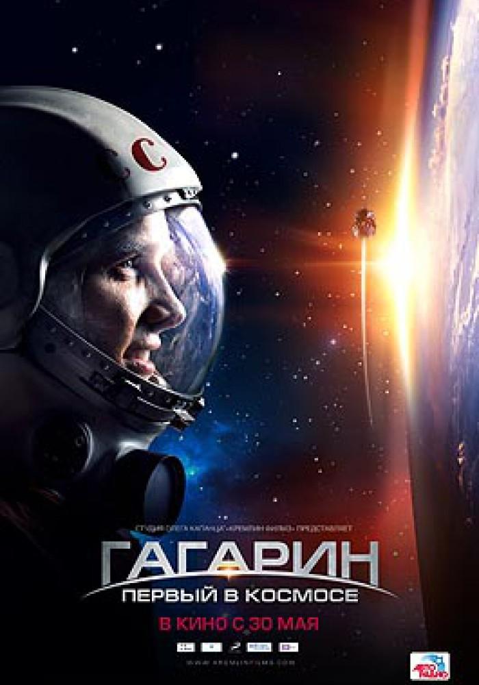 Gagarin. Prvi u kosmosu